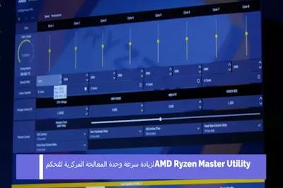 AMD Ryzen Master Utility لزيادة سرعة وحدة المعالجة المركزية للتحكم