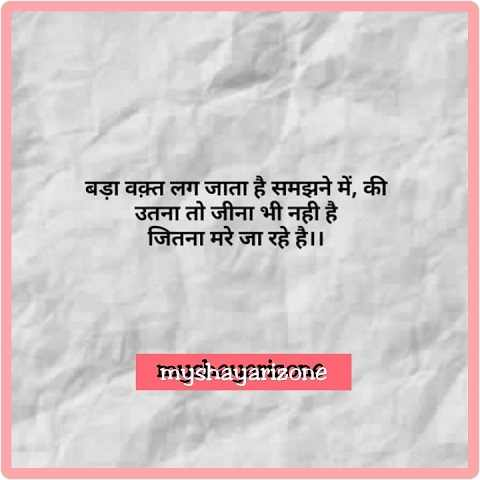 True Life Sensitive Shayari Whatsapp Status Image Download