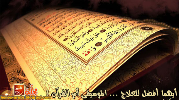 أيهما أفضل للعلاج ... القرآن أم الموسيقى ?!