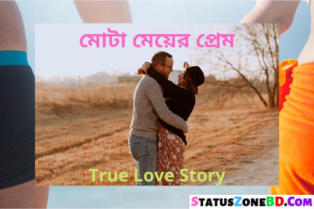 (মোটা মেয়ের প্রেম) Fat Girl Love A Heart Touching Love Story - True Love Story, true romantic stories, short true love stories, impossible but true love stories, a true love story that shocked the world, Bangla golpo, bangla golpo 2020, bangla romantic love story, bangla romantic love story facebook, heart touching love story in bengali language,
