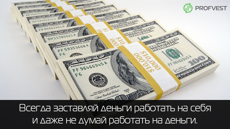Инвестировать и вложить деньги