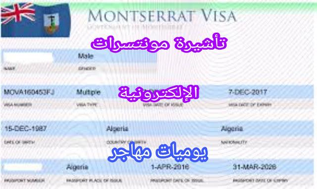 طلب تأشيرة مونتسيرات