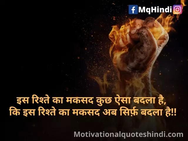 Badla Lene Ki Shayari In Hindi
