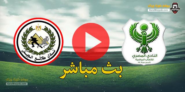 نتيجة مباراة المصري البورسعيدي وطلائع الجيش اليوم 16 ابريل 2021 في كأس مصر