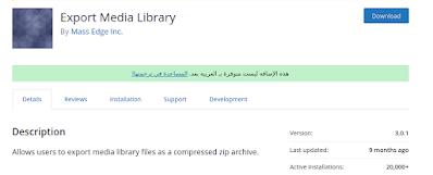 استخراج جميع الصور فى موقع ووردبريس  Export Media Library
