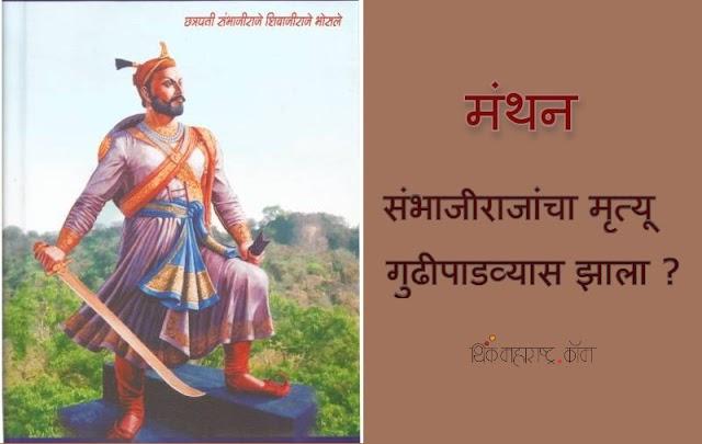 संभाजीराजांचा मृत्यू गुढीपाडव्यास झाला? (Did Aurangjeb Kill Sambhaji Maharaj On Auspicious GudhiPadwa Day)