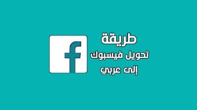 تحويل فيسبوك عربي