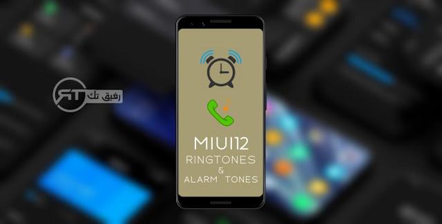 تنزيل نغمات MIUI 12 ونغمات التنبيه لهاتفك