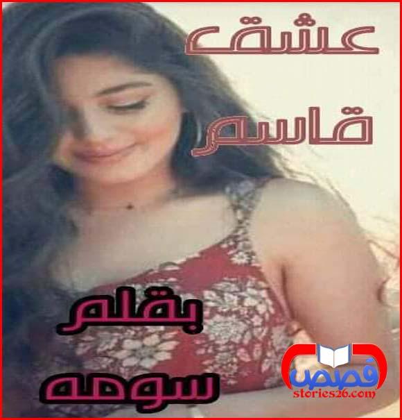 رواية عشق قاسم بقلم سوما العربى
