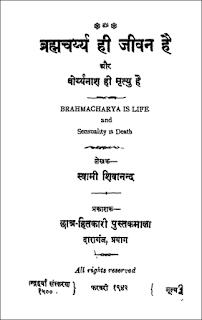 bharmcharya-he-jeevan-hai-hindi-pustak-pdf-44-books