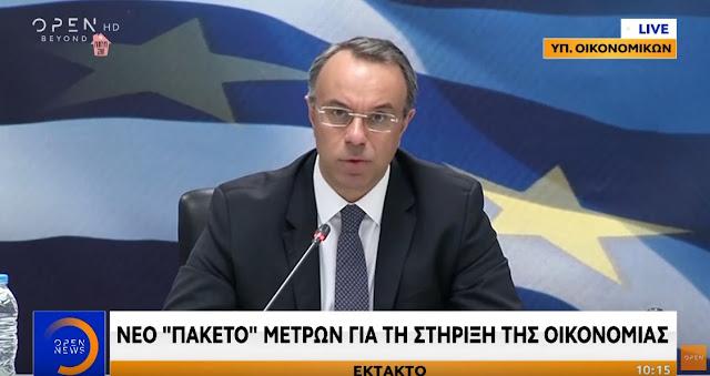 Νέο πακέτο μέτρων 10 δισ. για την στήριξη της ελληνικής οικονομίας (βίντεο)