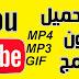 أسرع وأسهل طريقة لتحميل فيديوهات اليوتيب MP4 MP4 GIF