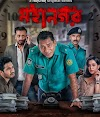 Mohanagar web series review and spoilers