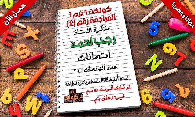 أقوى امتحانات كونكت اولى ابتدائى ترم اول 2020 للاستاذ رجب احمد
