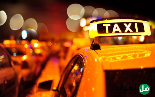 ما هي أفخم سيارات التاكسي في العالم the most luxurious taxis in the world