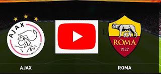 بث مباشر.. مشاهدة مباراة روما واياكس امستردام مباشرة اليوم الخميس