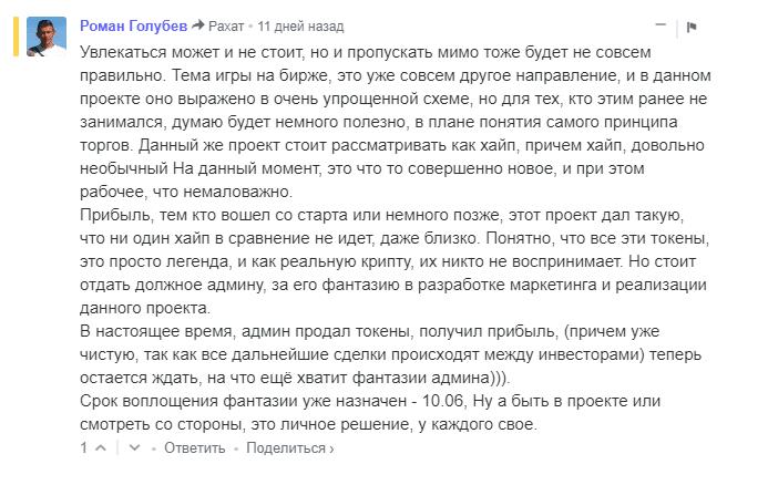 Интересный комментарий май 2018