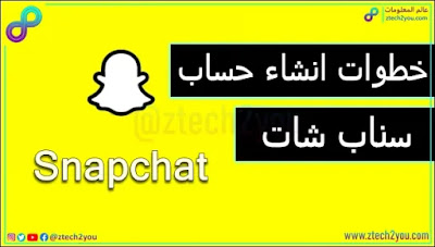 How to Create a Snapchat Account