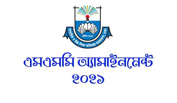 SSC Assignment 2022 Notice