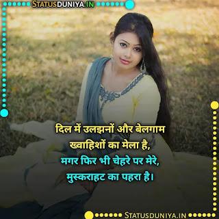 Smile Shayari Photo Images In Hindi, दिल में उलझनों और बेलगाम ख्वाहिशों का मेला है,  मगर फिर भी चेहरे पर मेरे, मुस्कराहट का पहरा है।