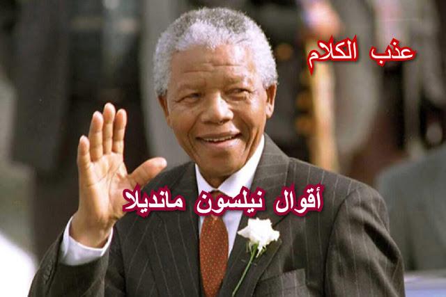 من أجمل أقوال نيلسون مانديلا Nelson Mandela