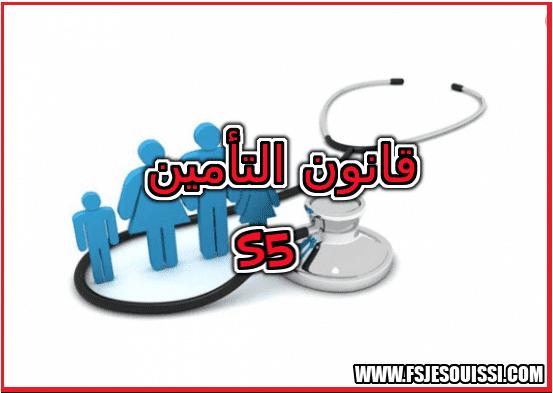 قانون التأمين s5