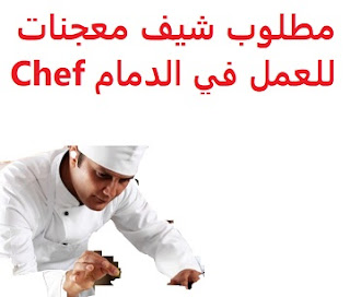Pastry chef is required to work in Dammam  To work as a pastry chef and pastry manakish at a restaurant in Dammam  Type of shift: full time  Academic qualification: not required  Experience: To have at least five years of experience in making manakish, pastries, saj bread and tandoor bread Have the ability to train workers  Salary: to be determined after the interview