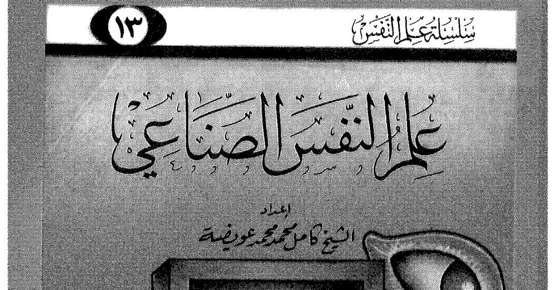 كتاب اصول علم النفس محمد شحاته ربيع pdf