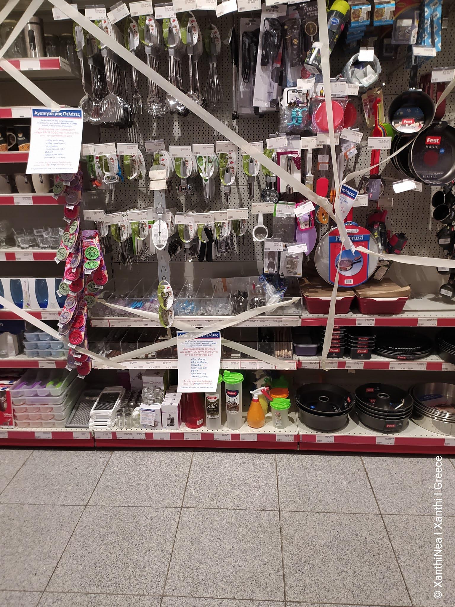 Lockdown: Πώς θα λειτουργούν τα σούπερ μάρκετ στην Ξάνθη