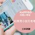 HAPPY GO 快樂小學堂(IG常用小技巧) 答案