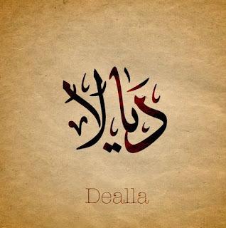 معنى اسم ديالا