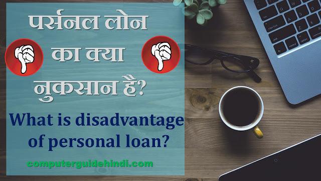 पर्सनल लोन के नुकसान क्या हैं? [What are disadvantages of personal loans?]
