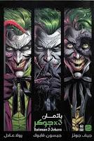 قصة باتمان 3 چوكر