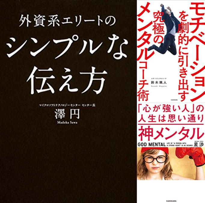 【ビジネス】4月からの新社会人必読!武器になる仕事術フェア(1/23まで)