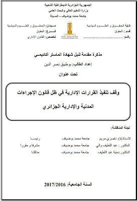 مذكرة ماستر: وقف تنفيذ القرارات الإدارية في ظل قانون الإجراءات المدنية والإدارية الجزائري PDF