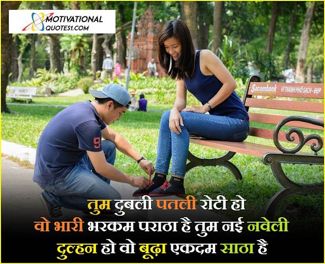 wife husband quotes in hindi, husband and wife love whatsapp status in tamil, husband wife love quotes in marathi, husband and wife quotes love, naughty husband wife quotes,