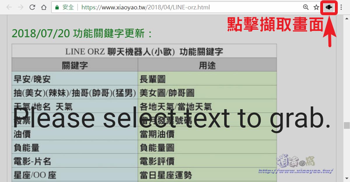 Copyfish 擴充功能免費 OCR 軟件