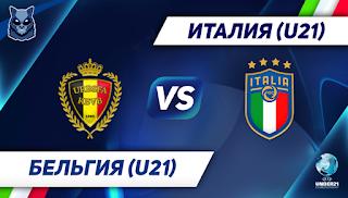 Бельгия U21 – Италия U21 смотреть онлайн бесплатно 22 июня 2019 прямая трансляция в 22:00 МСК.