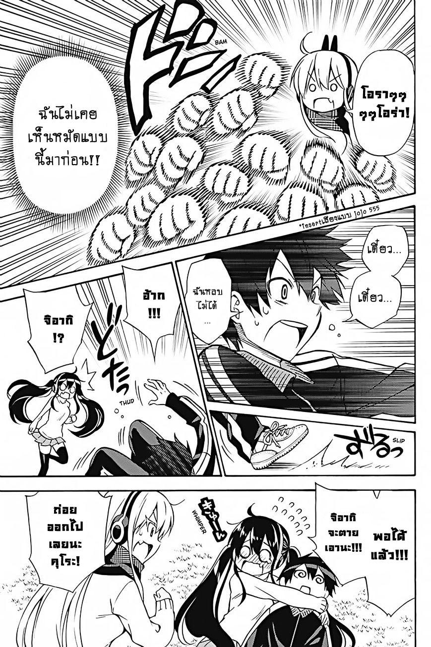 อ่านการ์ตูน Kyou no Cerberus ตอนที่ 28 หน้าที่ 24