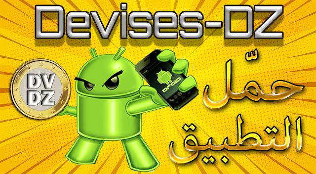 تطبيق Devises-DZ