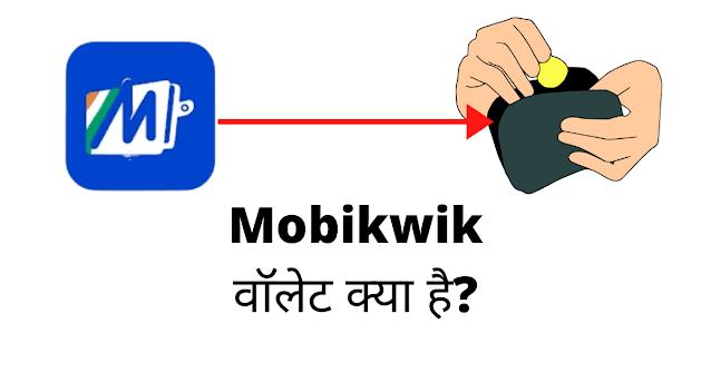 Mobikwik वाॅलेट क्या है जानिए इसके फायदे