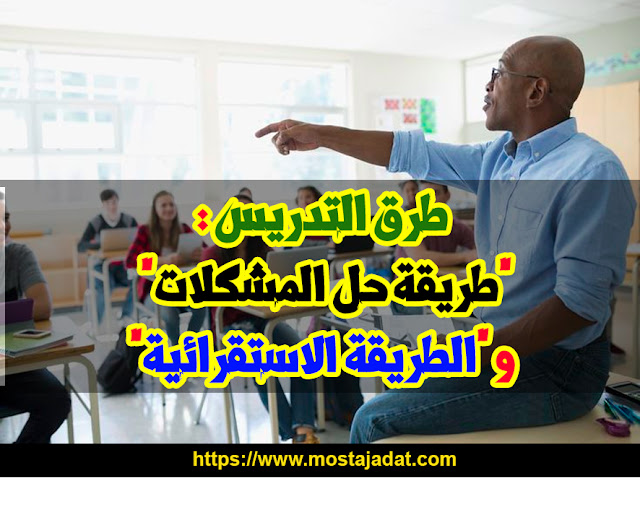 """طرق التدريس : """"طريقة حل المشكلات"""" و """"الطريقة الاستقرائية"""""""