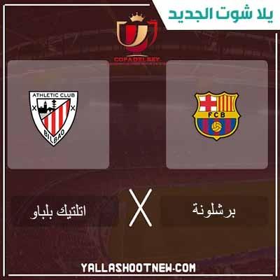 مشاهدة مباراة برشلونة وأتلتيك بيلباو بث مباشر اليوم 06-02-2020 فى كأس ملك اسبانيا