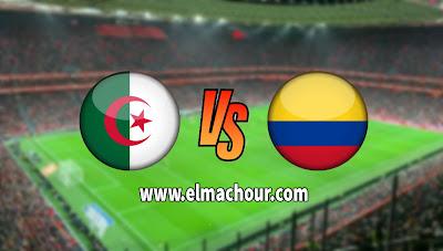 مشاهدة مباراة الجزائر وكولومبيا بث مباشر اليوم الثلاثاء 15-10-2019