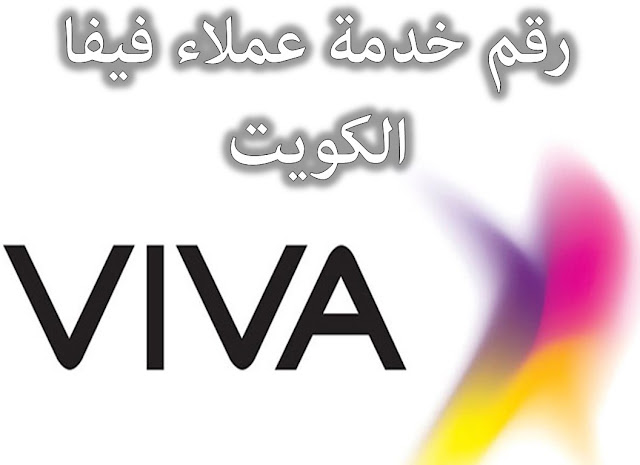 رقم خدمة عملاء فيفا الكويت