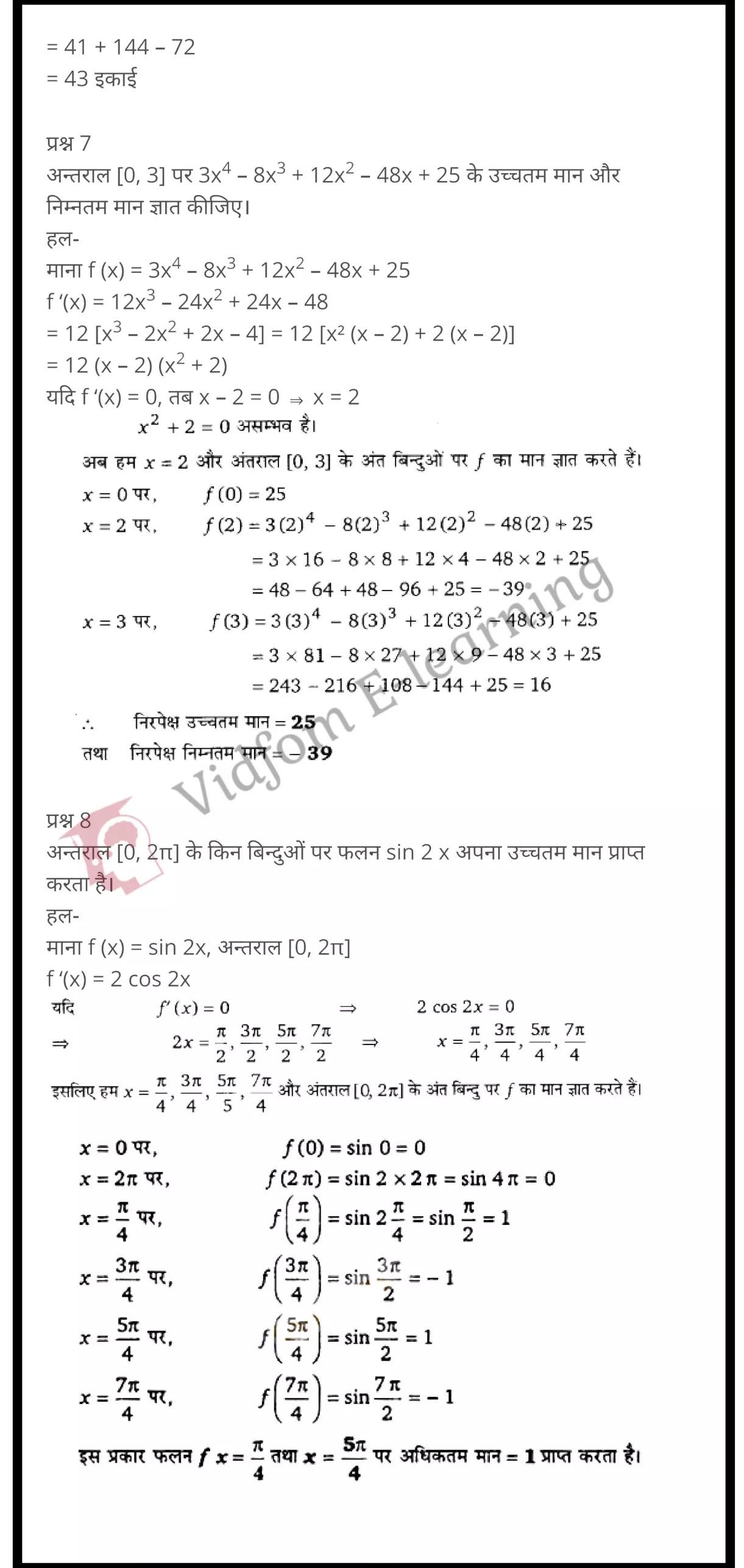 class 12 maths chapter 6 light hindi medium 44