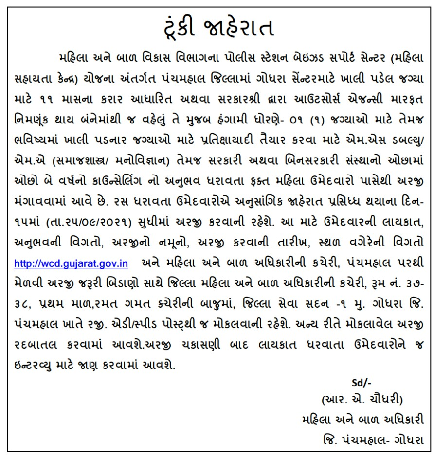 WCD Panchmahal Recruitment 2021