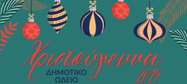 Πολύχρωμες, μουσικές, ευτυχισμένες γιορτές με τρεις εκδηλώσεις από το Δημοτικό Ωδείο Άργους Μυκηνών