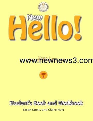 تحميل كتاب اللغة الانجليزية للصف الأول الثانوي 2020 pdf