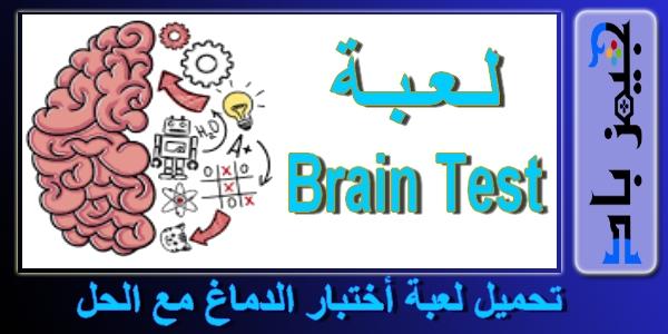 حلول لعبة اختبار الدماغ Brain Test
